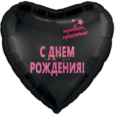Шар С ДР Красотка