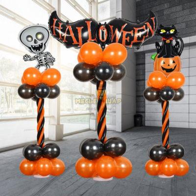 3 стойки на Хэллоуин