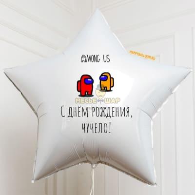"""Шар звезда """"Амонг"""" 90 см"""