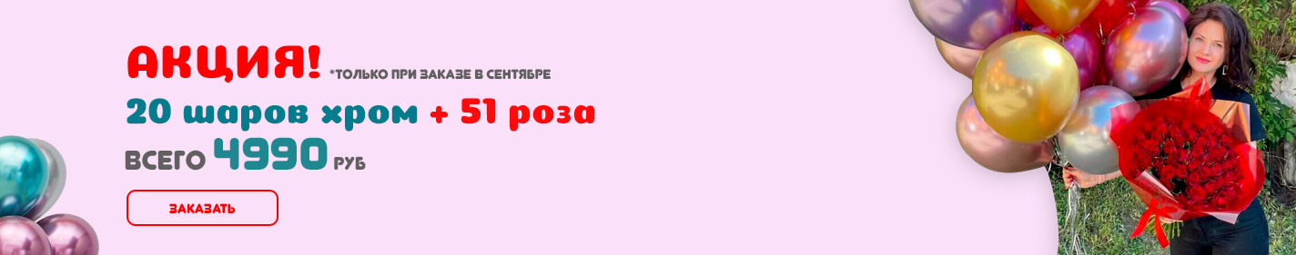 20-шаров-хром-+-51-роза-