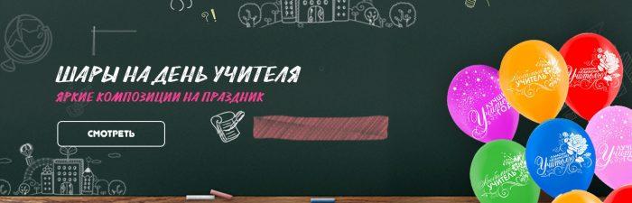 Шары на день учителя